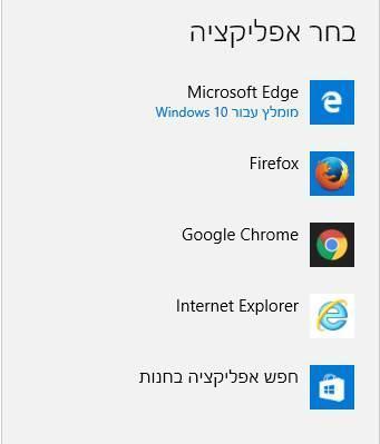 בחרו מהרשימה את הדפדפן אשר ישמש כברירת המחדל